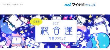 【10月の運勢】12星座ランキング – 総合運編 –