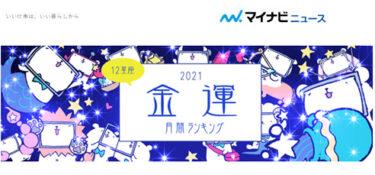 【10月の運勢】12星座ランキング – 金運編 –
